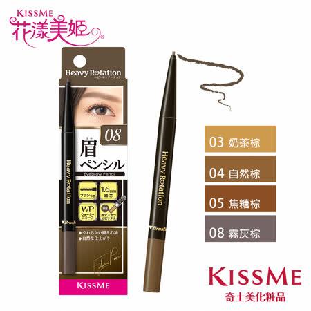KISSME 花漾美姬 美眉持色柔霧眉筆(4色)