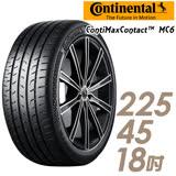 【Continental 馬牌】ContiMaxContact 6 運動操控輪胎 單入組 225/45/18(MC6)