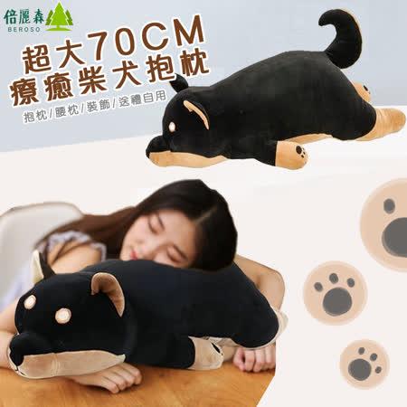 Beroso 日系70CM黑柴犬抱枕
