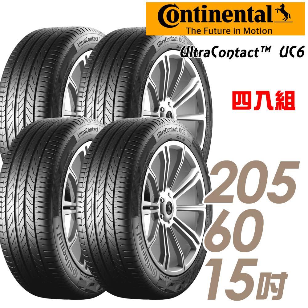 【Continental 馬牌】UltraContact UC6 舒適操控輪胎_四入組_205/60/15(UC6)
