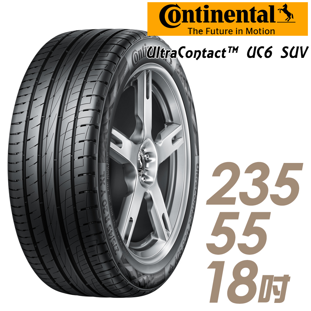 【Continental 馬牌】UltraContact UC6 SUV 舒適操控輪胎_單入組_235/55/18(UC6 SUV)