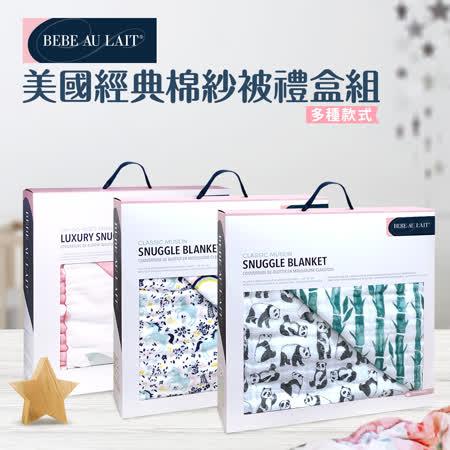 Bebe Au Lait 棉紗被禮盒+動物安撫巾