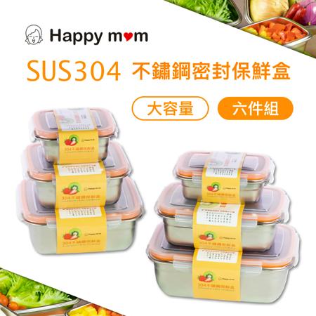 幸福媽咪 不鏽鋼保鮮盒6件組
