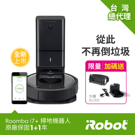 iRobot Roomba i7 +台灣獨家限量版