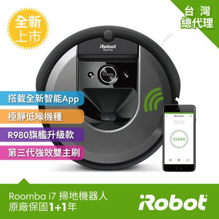 iRobot Roomba  i7 AI路徑規劃APP