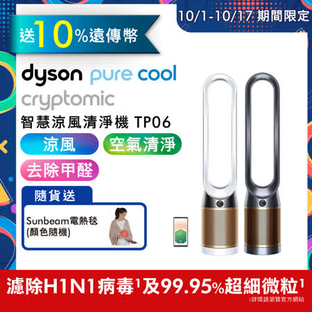 Dyson戴森 Cryptomic  TP06 涼風扇清淨機