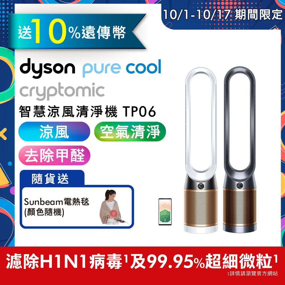 【登錄送戴森禮券2千元】Dyson 戴森 Pure Cool Cryptomic TP06 二合一涼風扇空氣清淨機(二色可選)