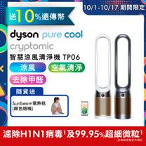 【6/1-6/8限時滿額送f幣】Dyson Pure Cool TP06 二合一涼風扇空氣清淨機