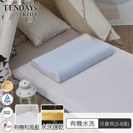 【TENDAYS】有機棉可水洗透氣兒童枕