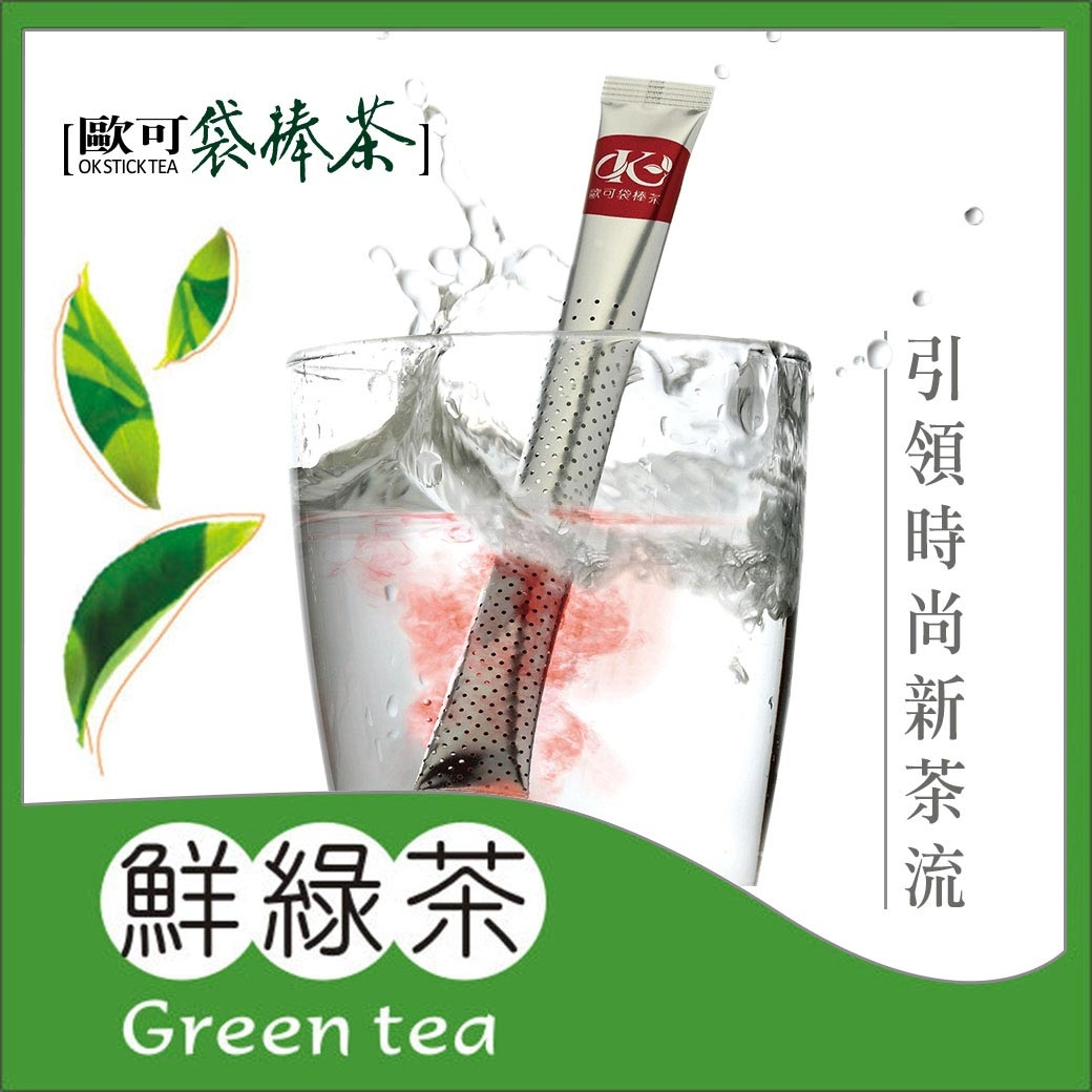 【歐可茶葉】袋棒茶 鮮綠茶x3盒(15入/ 盒)