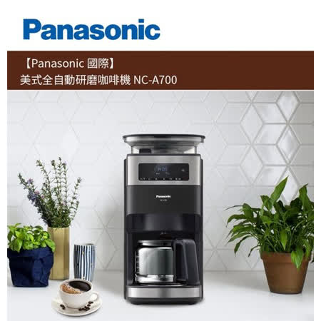 Panasonic國際牌10人份 全自動雙研磨美式咖啡機