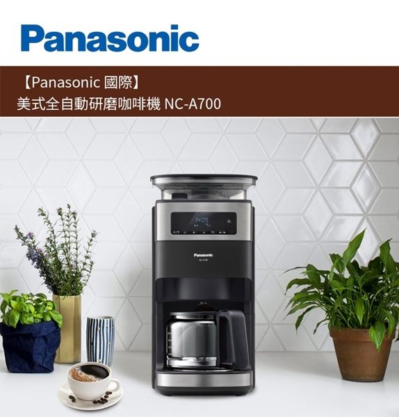 『Panasonic』 ☆ 國際牌 10人份全自動雙研磨美式咖啡機 NC-A700