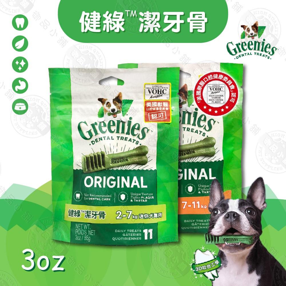 新品【美國Greenies】健綠潔牙骨 3oz原味 2-7kg迷你犬/ 7-11kg小型犬 潔牙棒 耐咬 磨牙 狗零食