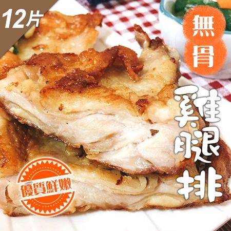 【鮮食煮藝】 去骨雞腿排X12片
