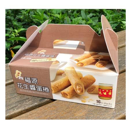新竹福源 花生醬蛋捲2盒組