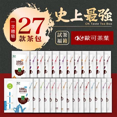 【歐可茶葉】  真奶茶最強福箱27入
