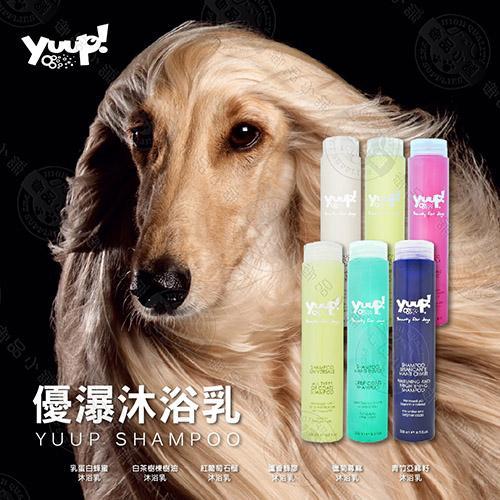 優瀑 YUUP 義大利《沐浴乳》清潔 洗毛精 犬貓適用 深層滋養毛髮 250ml