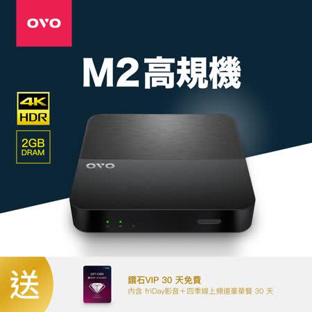 OVO  主力高規電視盒