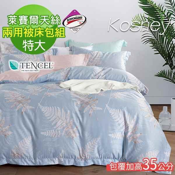 《KOSNEY    飛揚藍》吸濕排汗萊賽爾天絲特大兩用被床包組床包高度約35公分