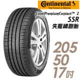 【Continental 馬牌】ContiPremiumContact 2 SSR 失壓續航輪胎 單入組 205/50/17(CPC2SSR)