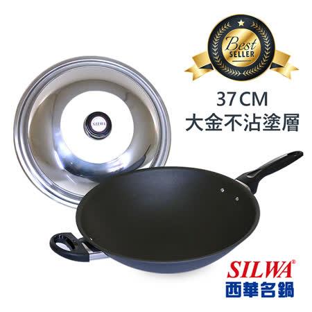 西華SILWA 不沾炒鍋37cm