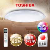 TOSHIBA 東芝 5-8坪 星光 LED遙控 RGB調色盤 吸頂燈 T77RGB12-S