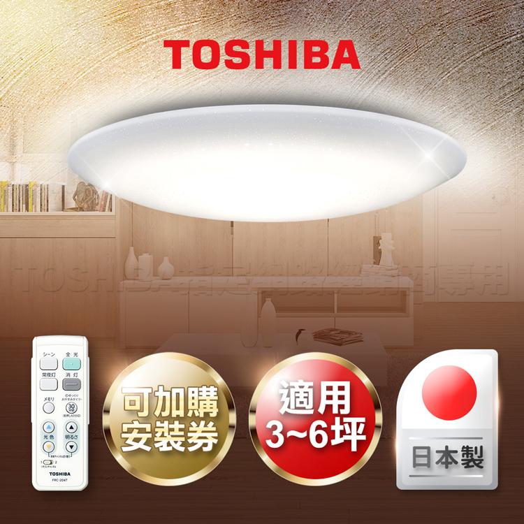 TOSHIBA 東芝 3-6坪 微星空 LED遙控 吸頂燈 LEDTWTH48GS