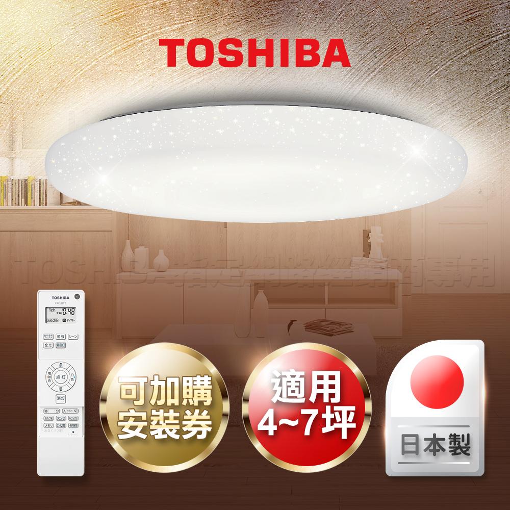 TOSHIBA 東芝 4-7坪 星空 LED遙控 吸頂燈 LEDTWTH61GS