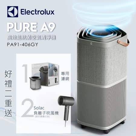 伊萊克斯-PURE A9 高效能抗菌空氣清淨機