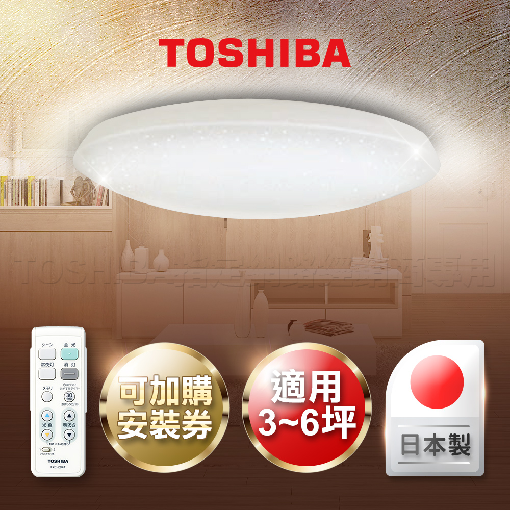 TOSHIBA 東芝 3-6坪 微星沐 LED遙控 吸頂燈 LEDTWTH48PS