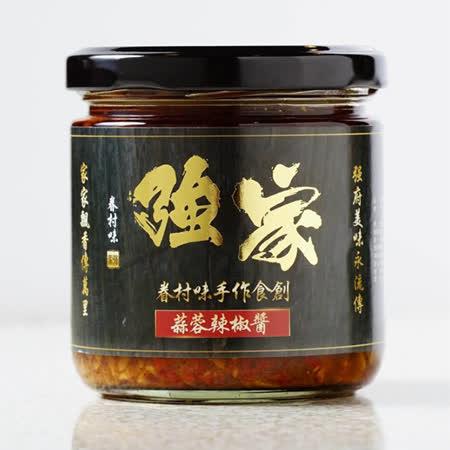 【強家】眷村味 蒜蓉辣椒醬-6罐