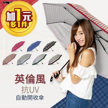雙龍牌 英倫風日系自動開收傘