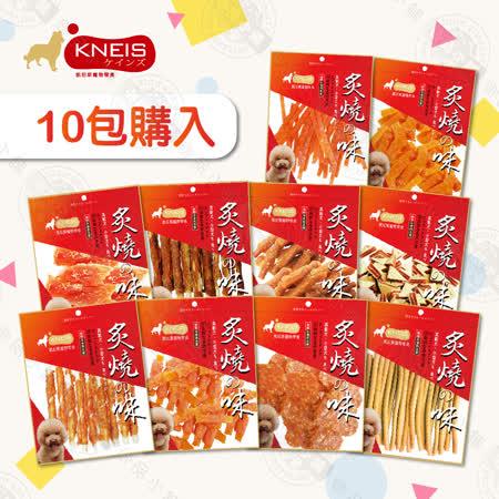 KNEIS凱尼斯炙燒の味 10包 寵物犬用零食