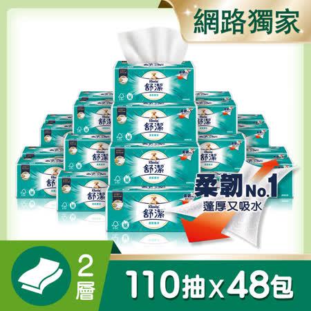【舒潔】柔韌潔淨 衛生紙110抽48包