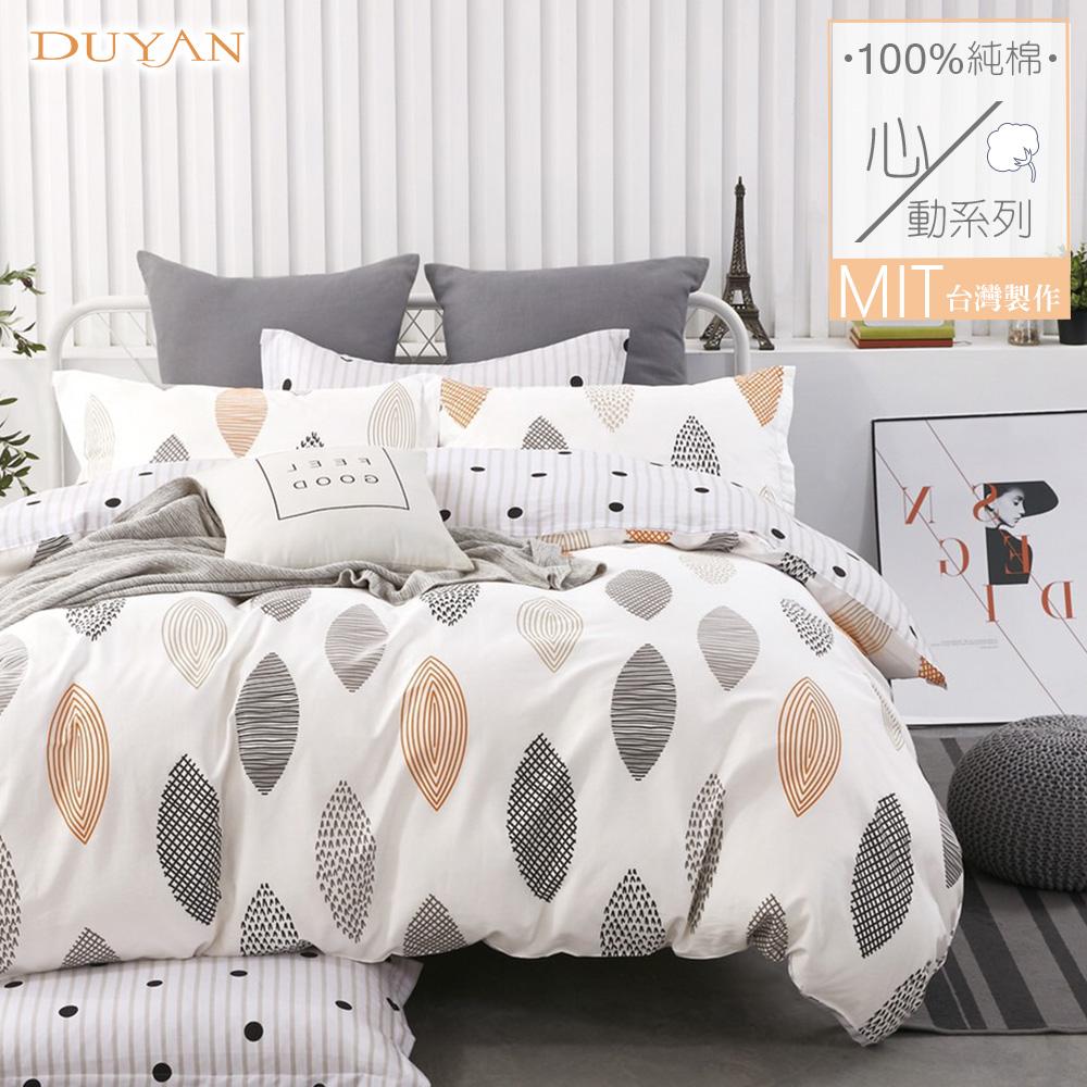 《DUYAN 竹漾》100%頂級純棉單人床包二件組-漫步里加  台灣製