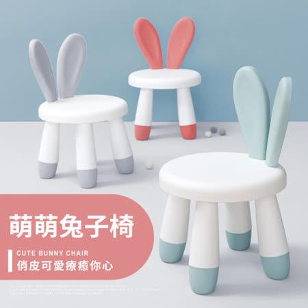 IDEA 俏皮可愛萌萌兔子椅凳