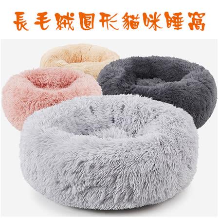 秋冬保暖長毛絨 好睡寵物窩