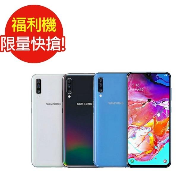 福利品SAMSUNG Galaxy A70 6G/128G 6.7 吋八核心手機(全新未使用)(黑)