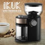 IKUK 艾可 大容量齒輪刀盤電動磨豆機240g IK-GDE240