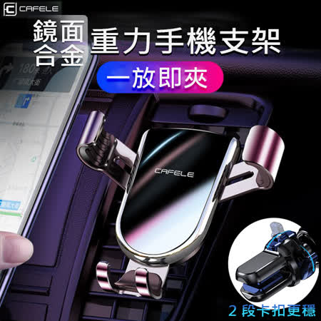【CAFELE】鏡面鋁合金 重力感應車用支架