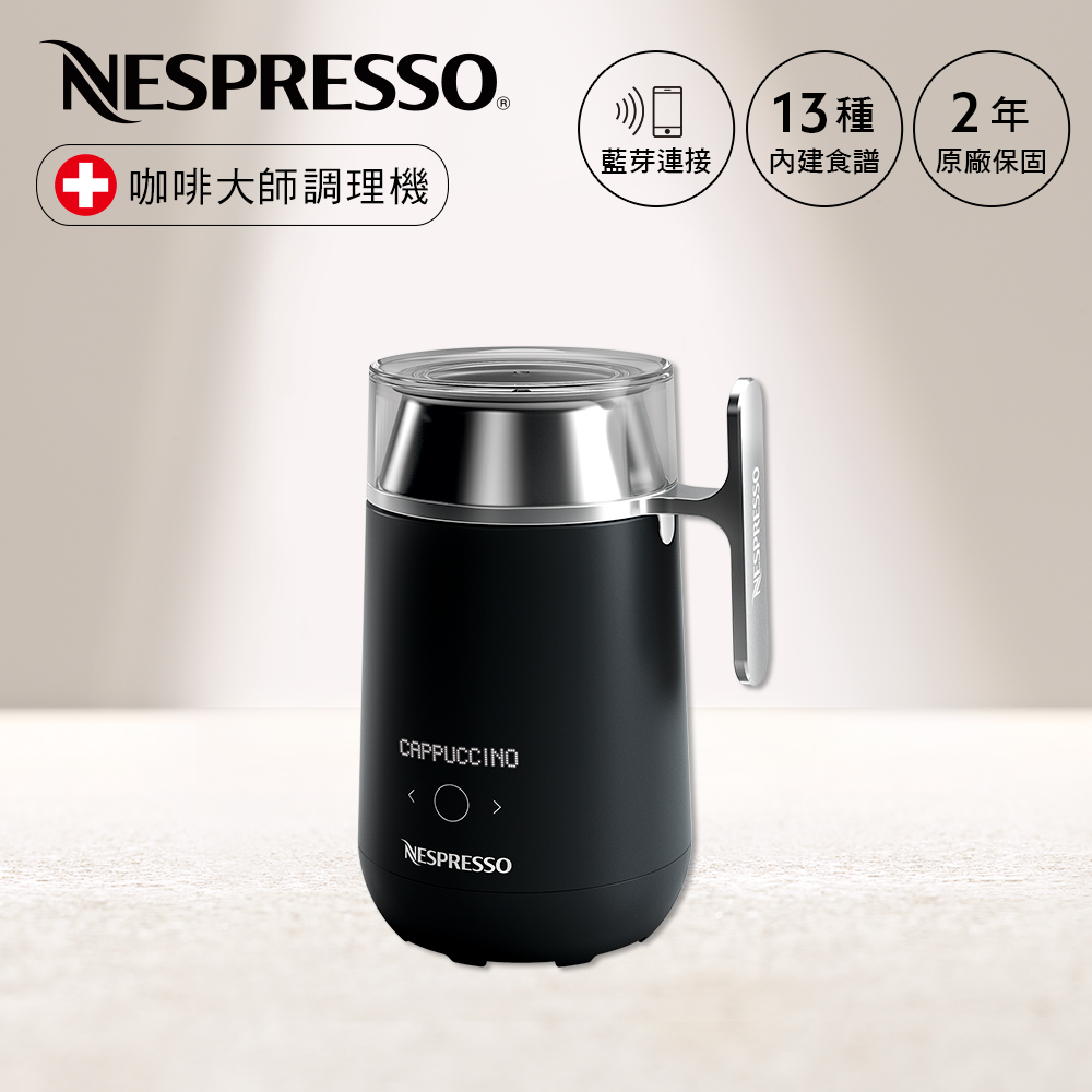 Nespresso Barista  咖啡大師調理機