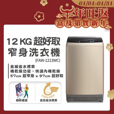 富及第Frigidaire 12KG 洗衣機FAW-1213WC