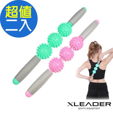 Leader X 美體紓壓  筋絡按摩刺球滾棒 2入組
