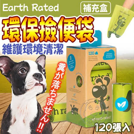 Earth rated 環保撿便袋補充盒8捲入