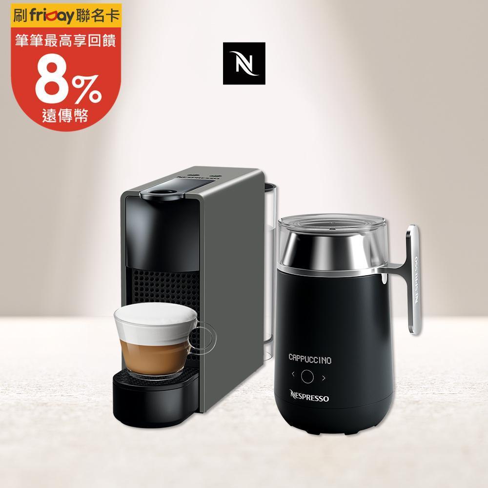 Nespresso Essenza Mini 優雅灰 Barista咖啡大師調理機 組合