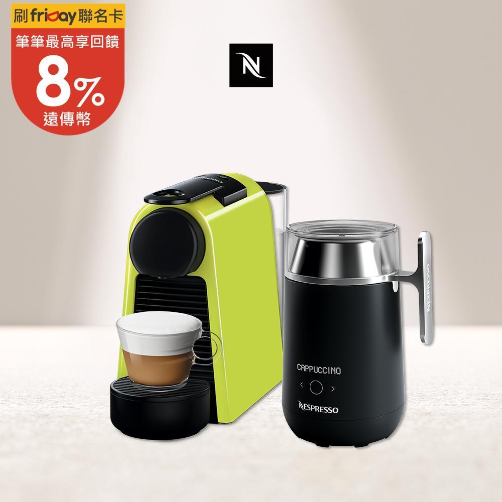 Nespresso Essenza Mini 萊姆綠 Barista咖啡大師調理機 組合