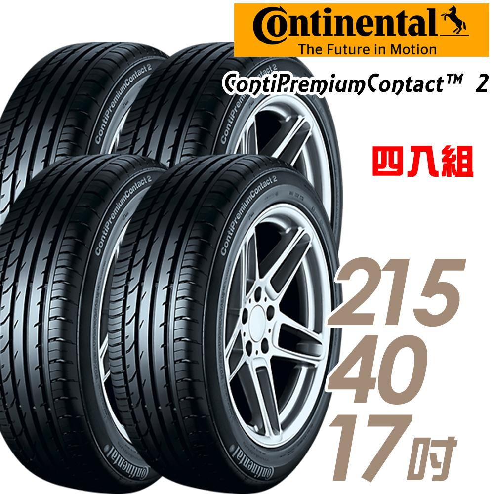 【Continental 馬牌】ContiPremiumContact 2 均衡安全輪胎_四入組_215/40/17(CPC2)