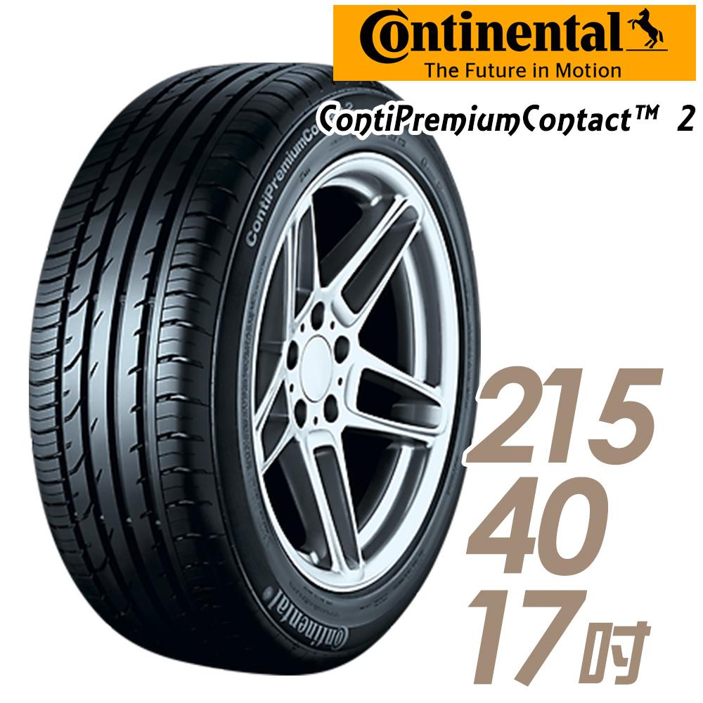 【Continental 馬牌】ContiPremiumContact 2 均衡安全輪胎_單入組_215/40/17(CPC2)