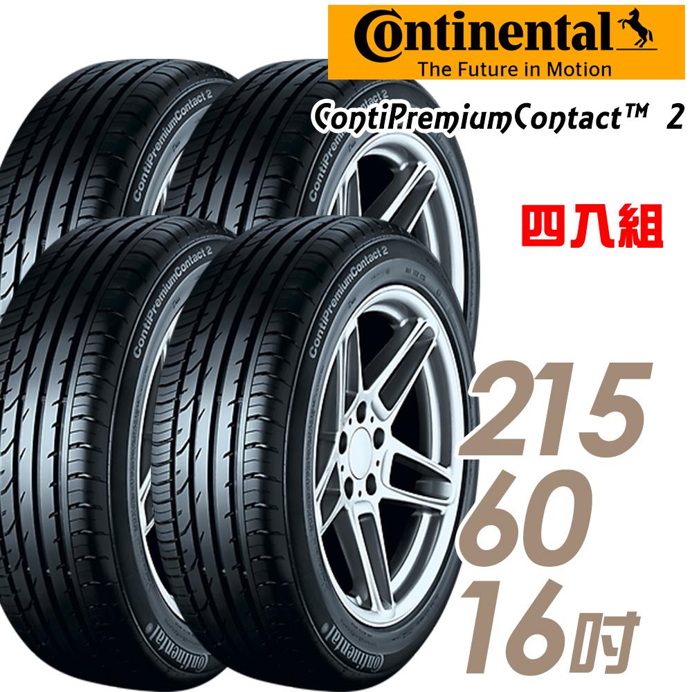 【Continental 馬牌】ContiPremiumContact 2 均衡安全輪胎_四入組_215/60/16(CPC2)