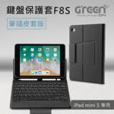 GREENON 鍵盤保護套F8S 筆插皮套版 7.9吋 iPad mini 5專用 掀蓋立架